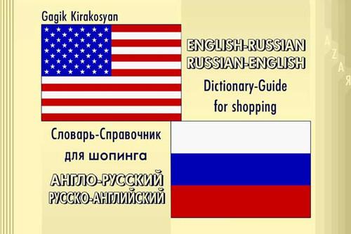 English - Russian Russian - English: Dictionary-Guide for Shopping