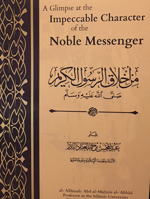 A Glimpse At The Impeccable Character Of The Noble Messenger -Shakyh Abdul Muhsin al-Abbaad
