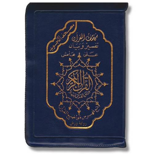 Color Coded Tajweed Qur'an With Zipper / Small Size