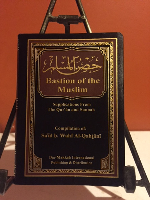 Bastion Of The Muslim(Supplications From The Quran & Sunnah)-Pkt. Size / Hardback