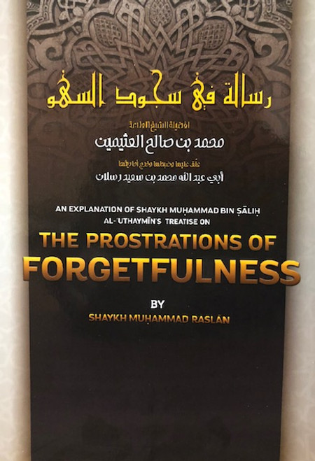 The Prostrations Of Forgetfulness By Shaykh Al-Uthaymin  Explained By Shaykh Muhammad Raslan