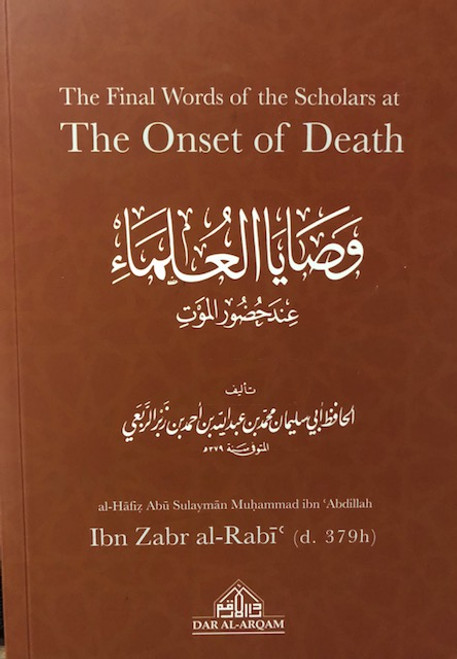 The Final Words Of The Scholars At The Onset Of Death By Al-Hafiz Ibn Zabr Al-Rabi' (d.379h)