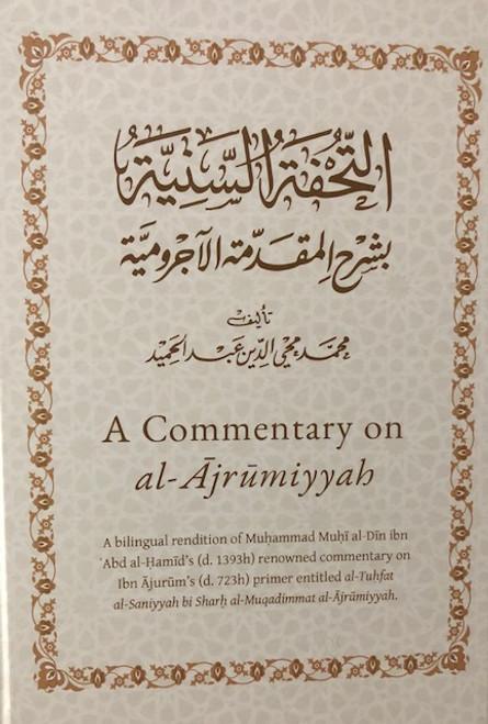 A Commentary On Al-Ajrumiyyah By  Muhammad Muhi Al-Din(d.1393h)