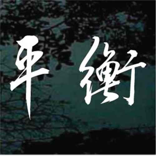 Chinese Balance Tattoo