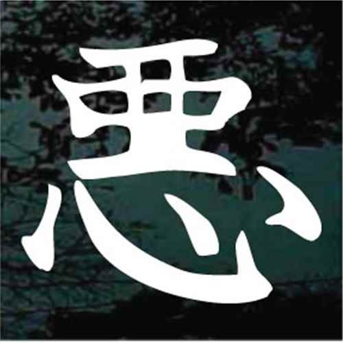 Chinese Bad Tattoo