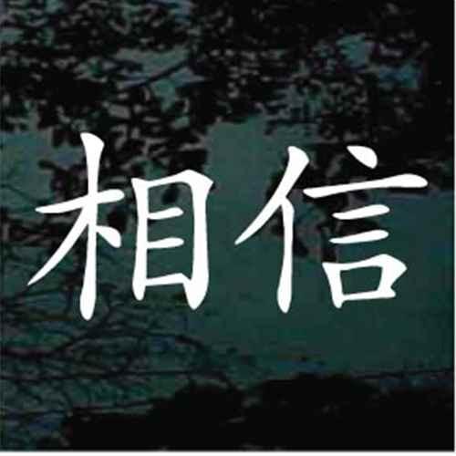Chinese Believe Tattoo
