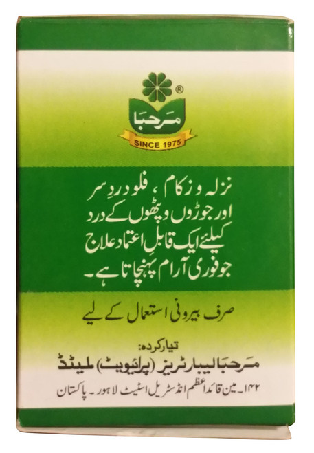 Marhaba Balm 20 Grams buy herbal natural products in pakistan