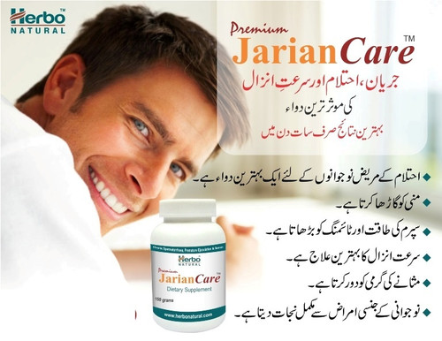 Herbo Natural JarianCare Powder  original product