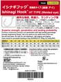 Ishinagi Hook - H Series