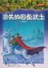 Magic Tree House29: Christmas in Camelot 神奇樹屋29-消失的圓桌武士