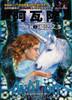 The Secret of the Unicorn (Avalon: Web of Magic)阿瓦隆魔网3-魔法之乡