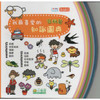 My Favorite Non-Fiction Picture Dictionary: Any Topics (Bilingual, Traditional Chinese with Pinyin)	我最喜愛的知識圖典-百科篇