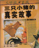 The True Story of the Three Little Pigs 三只小猪的真实故事(精)