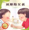 Math Picture Books: The Twins (Volume Conservation) Simplified (HC) 数学绘本(精)-双胞胎兄弟(量的守恒)