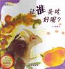 Math Picture Books: Who Eats First? (Sorting) Simplified (HC) 数学绘本(精)-让谁先吃好呢(排序)