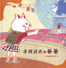 Math Picture Books: The Disappearing Dad (Planes and Solids) Simplified (HC) 数学绘本(精)-寻找消失的爸爸(平面和立体)