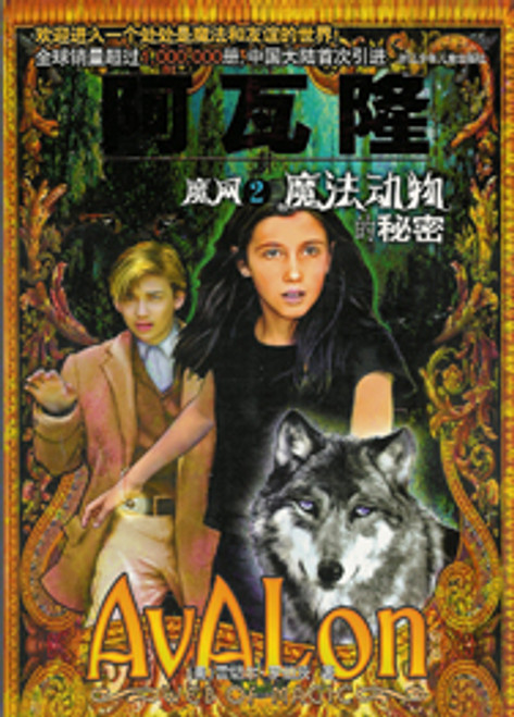 Circles in the Stream (Avalon: Web of Magic) 阿瓦隆魔网2-魔法动物的秘密