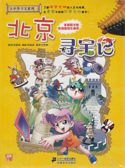 My First Comic Historical Adventure: Treasure Hunting-Beijing我的第一本大中华寻宝漫画书: 北京寻宝记