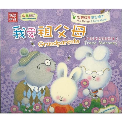 Momo Series: I Love Grandparents我愛祖父母(學習尊重及關愛長輩)