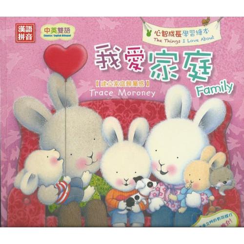 Momo Series: I Love My Family我愛家庭(建立家庭歸屬感)