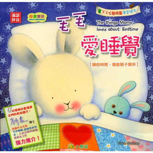 Momo Series: I Love to Sleep我愛睡覺(睡前時間增進親子關係)