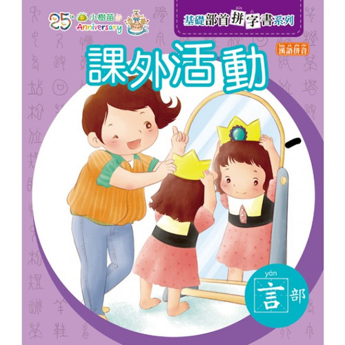 Learn Chinese Radical with Rhymes: After School Activities (with Pinyin)課外活動(言部)附漢語拼音