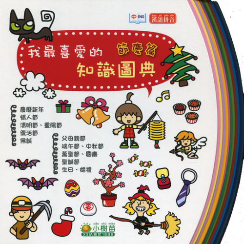 My Favorite Non-Fiction Picture Dictionary: Festivals (Bilingual, Traditional Chinese with Pinyin)我最喜愛的知識圖典-節慶篇