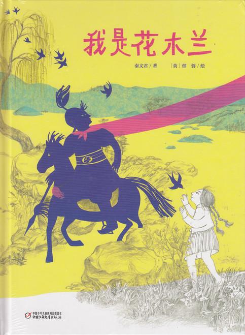 I Am Mulan 我是花木兰(精)