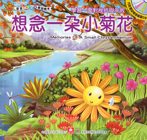 Baby Grow Bilingual Picture Books Series: Memories Of A Small Chrysanthemum 寶寶心靈成長雙語繪本-想念一朵小菊花
