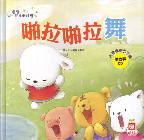 My First Picture Books: Pala Pala Dance 寶寶智能開發繪本-啪拉啪拉舞