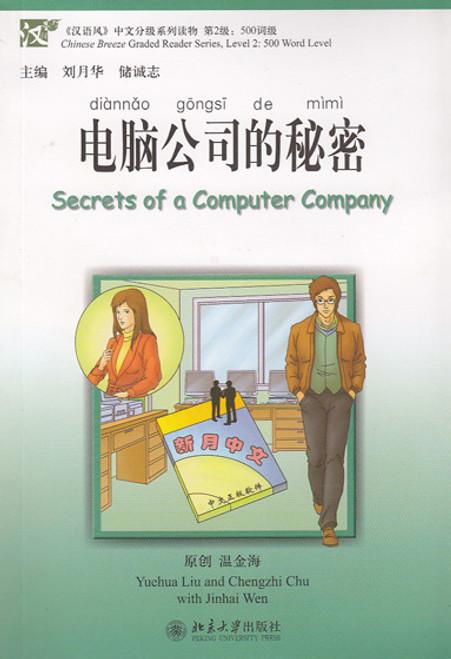 "Chinese Breeze Series: Secrets of a Computer Company ""汉语风中文分级系列读物·第2级:500词级 -电脑公司的秘密"