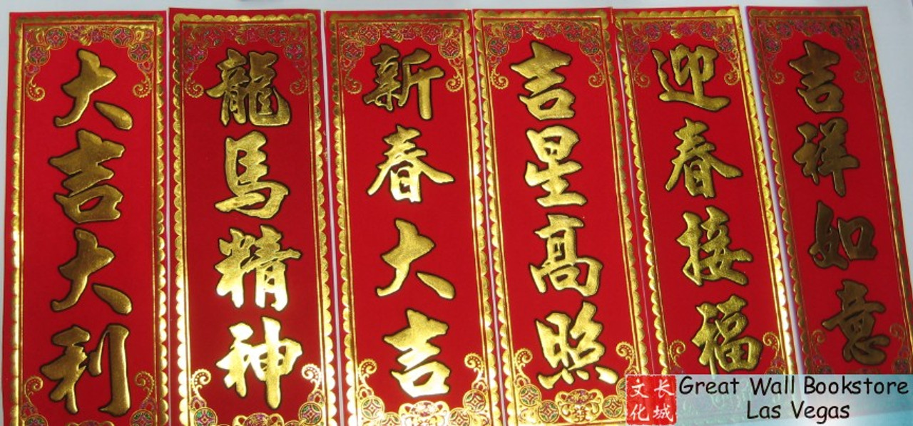 chinese new year red banners fai chun 6 banners ea