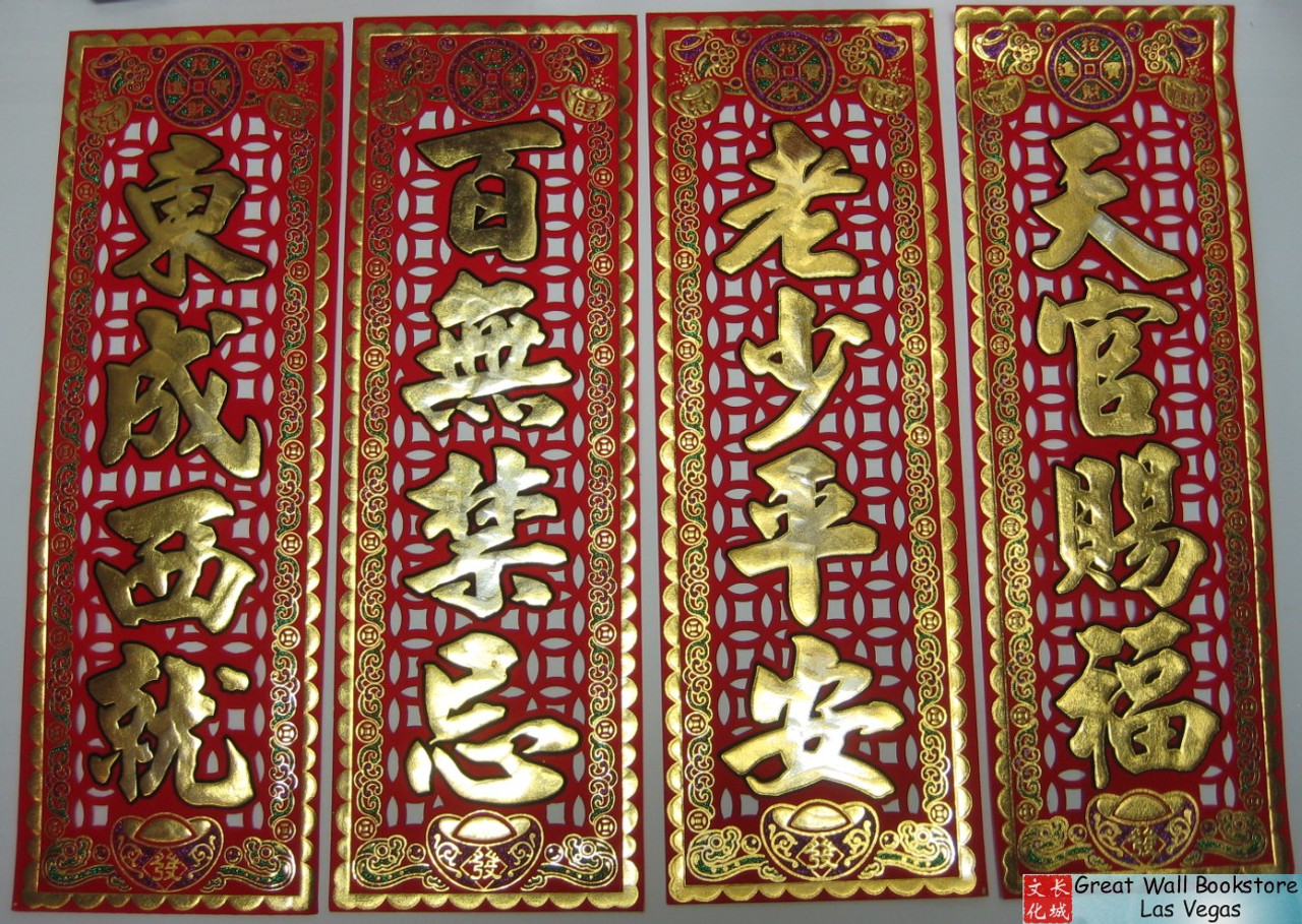 chinese new year red banners fai chun 4 ea