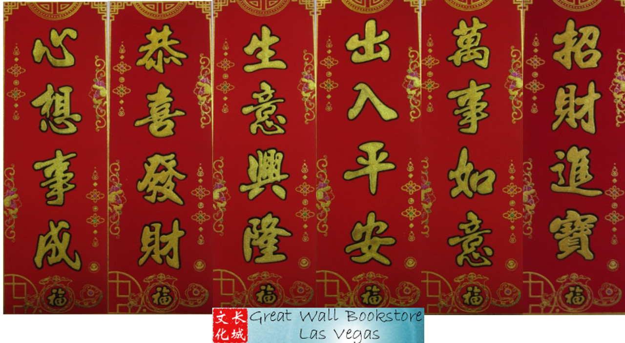 chinese new year red banners fai chun set of 6 different
