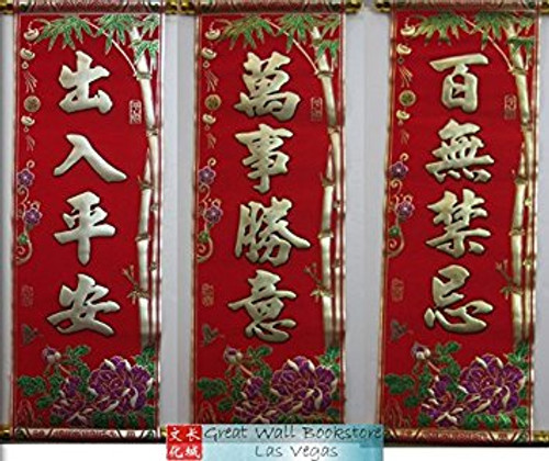 chinese new year red banners fai chun with 4 chinese blessings character
