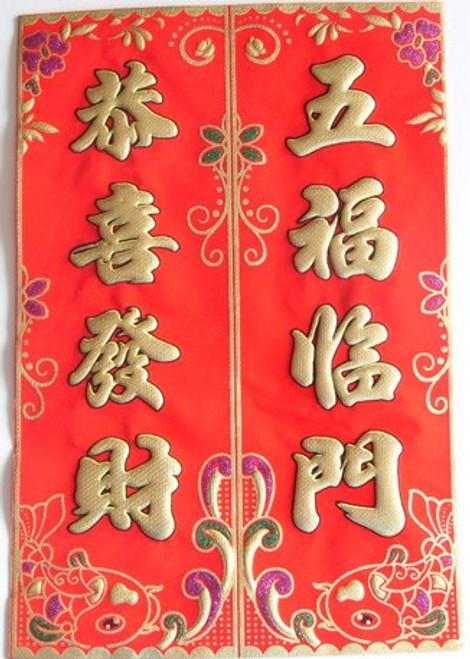 chinese new year red banners fai chun w