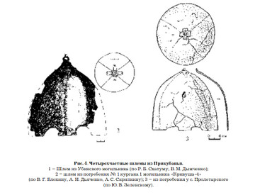 Historical source #3 - from the burial near the village of Proletary