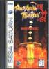 Battle Arena Toshinden Remix - Sega Saturn Game