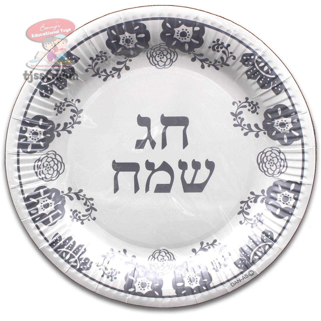 Jewish Paper Plates - \ Happy Holidays\  in Hebrew (Silver) ...  sc 1 st  Benny\u0027s Educational Toys & Happy Holidays in Hebrew paper Plates| Jewish School Supply