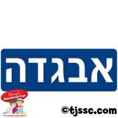 Medium Hebrew Aleph Bet (Hebrew Alphabet) Stencils