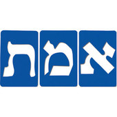 Jumbo Hebrew Aleph Bet (Hebrew Alphabet) Soft Plastic Stencil