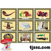 Rosh HaShanah Hebrew Picture Set