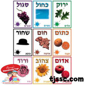 Colors Hebrew Picture Set