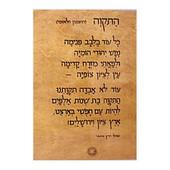 Ha Tikvah Mini Laminated Jewish Classroom Poster