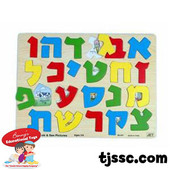 Wooden Hebrew Aleph Bet (Hebrew Alphabet) Puzzle