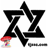 Magen David Rubber Stamp