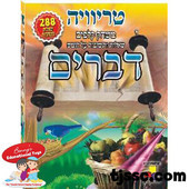 D'varim Trivai Game in Hebrew