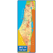 Map of Israel in Hebrew Laminated Narrow Poster