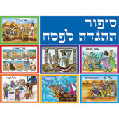 The story of the Passover Hagada Jewish Classroom Picture Set