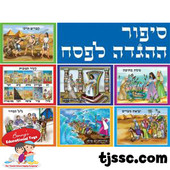 The story of the Passover Hagada Hebrew Picture Set
